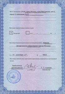 Лицензия на образовательную деятельность оборот