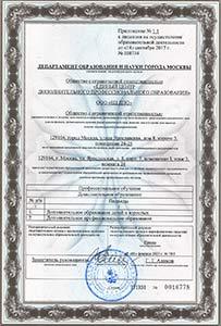 Лицензия на образовательную деятельность приложение